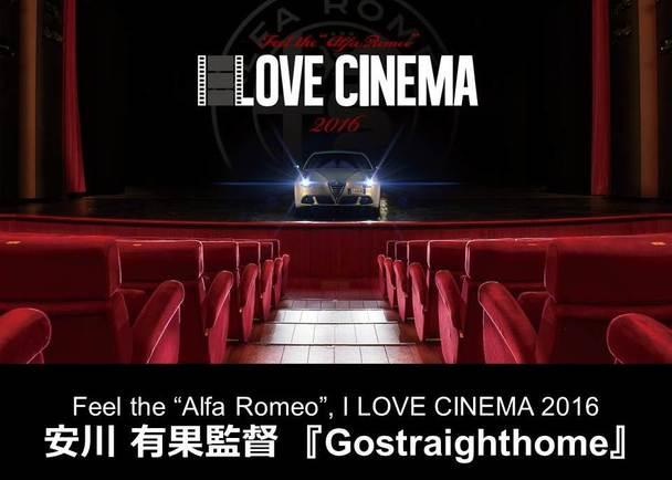 "Feel the ""Alfa Romeo"", I LOVE CINEMA 安川有果監督ショートムービー制作支援のお願い"