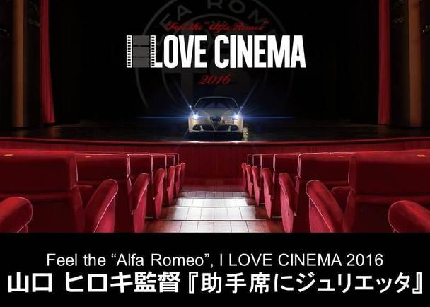 "Feel the ""Alfa Romeo"", I LOVE CINEMA 山口ヒロキ監督ショートムービー制作支援のお願い"