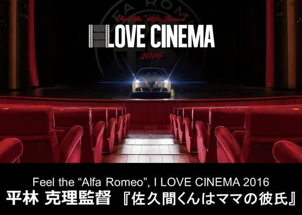 """Feel the """"Alfa Romeo"""", I LOVE CINEMA 平林克理監督ショートム"""