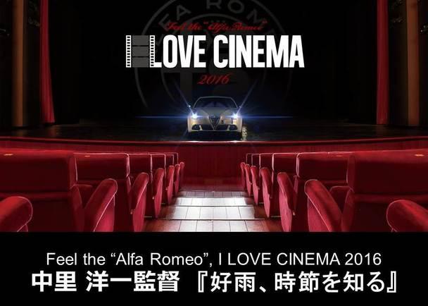 """Feel the """"Alfa Romeo"""", I LOVE CINEMA 中里洋一監督ショートム"""