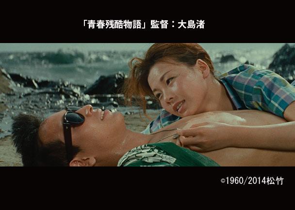 聴覚障がい者向け日本語字幕付で大島渚『青春残酷物語』のデジタル修復版を上映したい