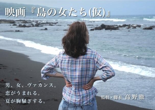 伊豆大島が舞台の長編映画『島の女たち(仮)』(監督・高野徹)への制作支援をお願いします!