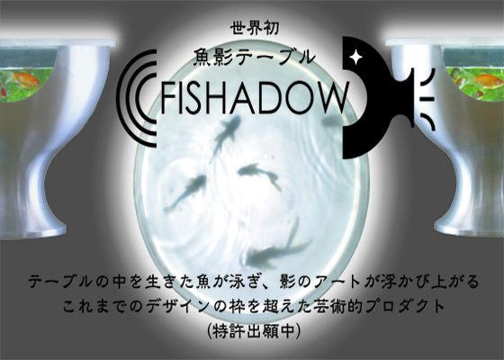 テーブルの中を生きた魚が泳ぎ、影のアートが浮かび上がる「魚影テーブル」FISHADOWの製品化プロジェクト!