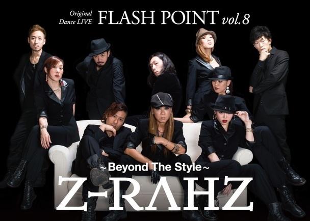 あなたの応援で、Z-RAHZダンスLIVE『FLASH POINT vol.9』の舞台を豪華にしよう!!