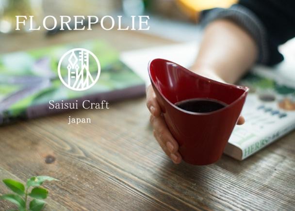 暮らしを彩るモダンなデザイン漆器 FLOREPOLIE で、新しい漆器の使い方を始めよう!