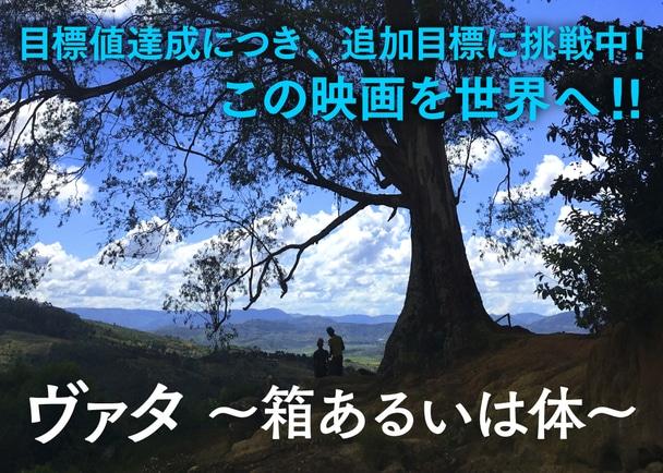 『ギターマダガスカル』亀井岳監督初の劇映画、日本・マダガスカル共同製作『ヴァタ 〜箱あるいは体〜』制作支援プロジェクト!