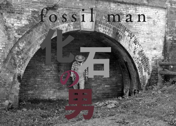 北海道・夕張発SFファンタジー劇映画「フォッシルマン・fossil man/化石の男」制作プロジェクト