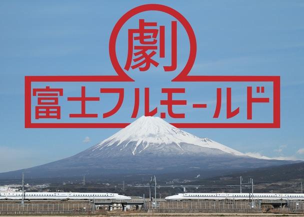 発電所と工場の町・静岡県富士市に劇場を作りたい!