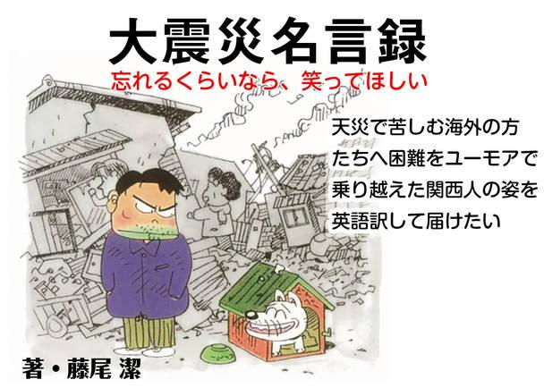 『大震災名言録』の英語訳プロジェクト~阪神大震災に明るいユーモアで立ち向かった関西人の記録の英語化による世界への貢献~