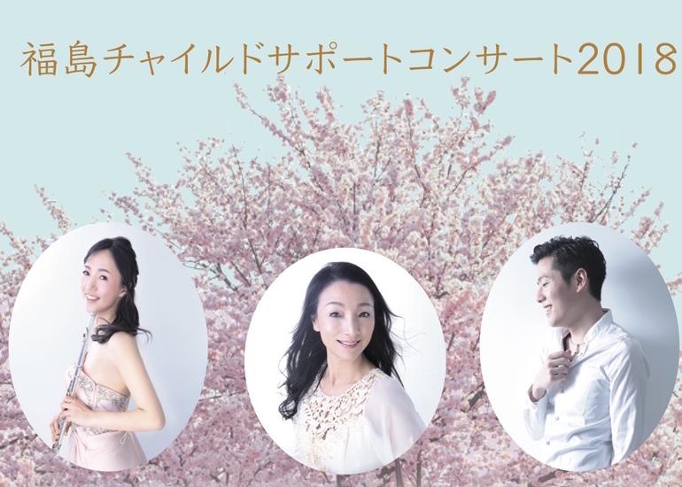 サウンドセラピストAika-橋本恵子-   「福島チャイルドサポートコンサート」
