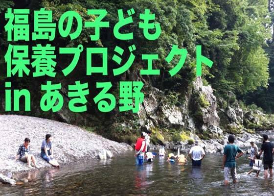 2013福島のこども保養inあきる野