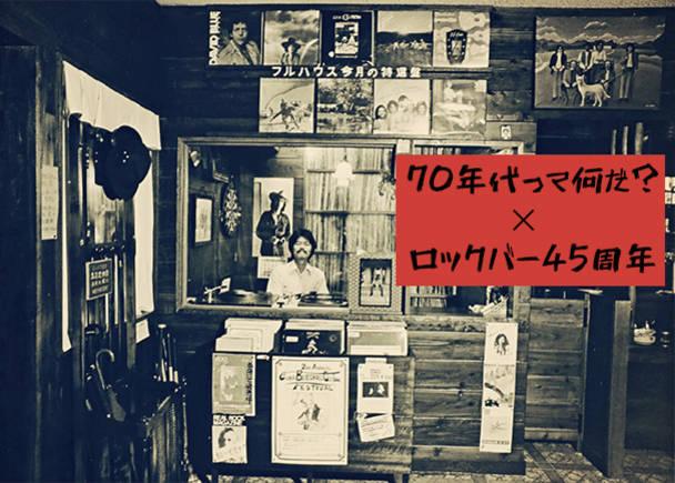 """「70年代って何だ?」45周年を迎えるロックバー""""Full House""""の記念本を作りたい!!"""