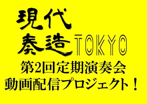 現代奏造 Tokyo 第2回定期演奏会 動画配信プロジェクト!