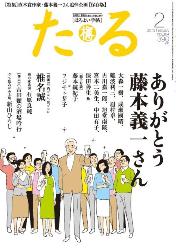 月刊「たる」2013年3月号より