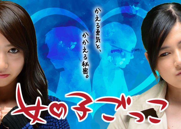 名古屋の学生中心企画!大型劇場上映プロジェクト:映画「女の子ごっこ」