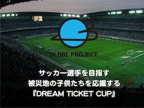 """東日本大震災チャリティーフットサル大会 """"DREAM TICKET CUP  3.11"""""""