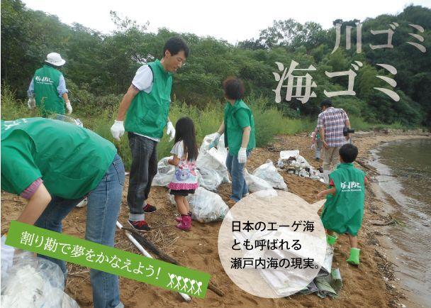 海を汚す川ゴミをみんなで楽しく探して意識を変えるプロジェクト ごみポイ捨て0作戦