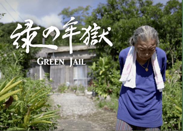 日本・沖縄・台湾を考えるドキュメンタリーシリーズ第二弾『緑の牢獄』制作支援プロジェクト