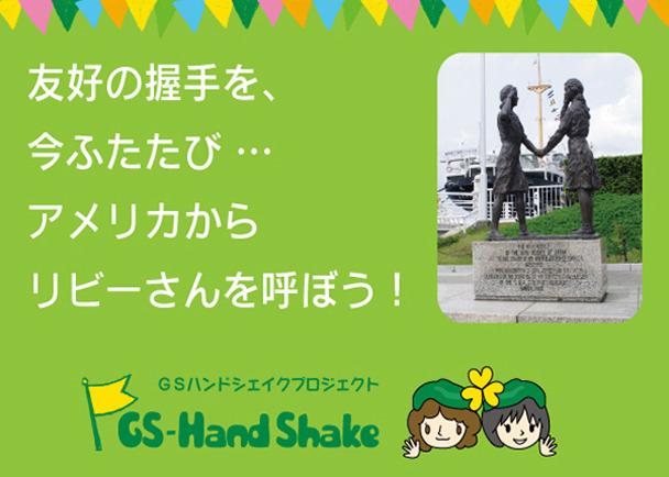 GSハンドシェイクプロジェクト:友好の握手を、今ふたたび・・・アメリカからリビーさんを呼ぼう!