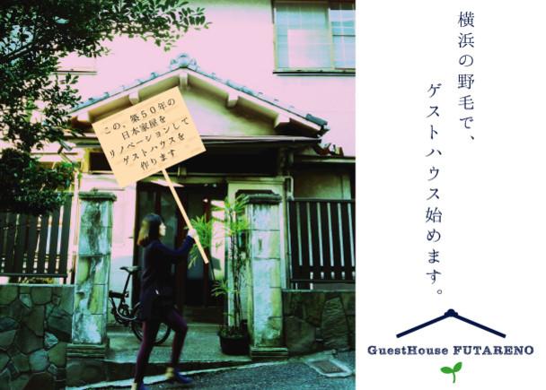 横浜の野毛にある築50年の日本家屋の元旅館をリノベーションしてゲストハウスを作ります!