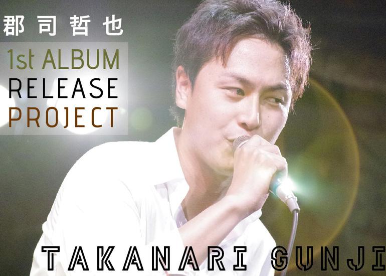 路上ライブからduo解散を経て、今ソロとして全国展開を目指したい! 郡司哲也1stアルバム制作応援プロジェクト