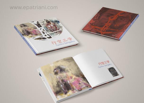 『行空三学』画集出版プロジェクト