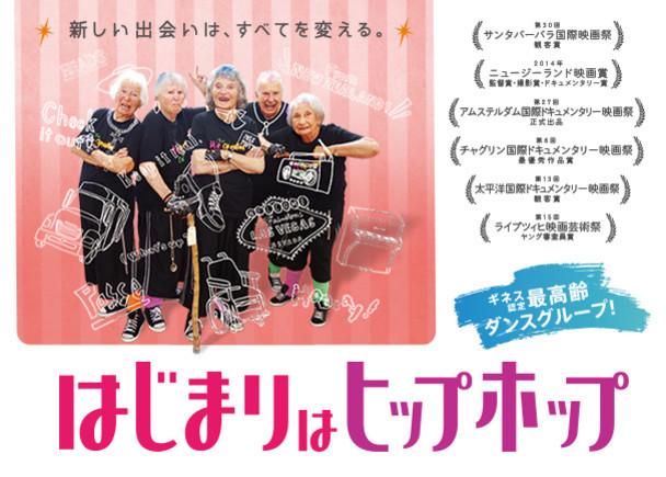 """画像: 映画『はじまりはヒップホップ』ギネス認定!""""世界最高齢のダンスグループ""""を日本に呼びたい!"""