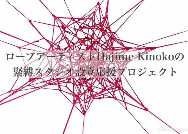 ロープアーティスト「HajimeKinoko」の緊縛スタジオ設立応援プロジェクト