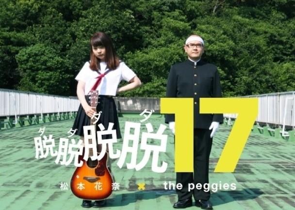 女子高生監督松本花奈×the peggiesでおくる衝撃作!映画「脱脱脱脱17(仮)」製作費支援プロジェクト
