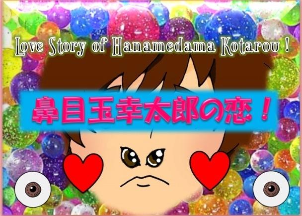 新進気鋭ジャンル映画監督田代尚也最新作「鼻目玉幸太郎の恋!」製作費を応援しよう!