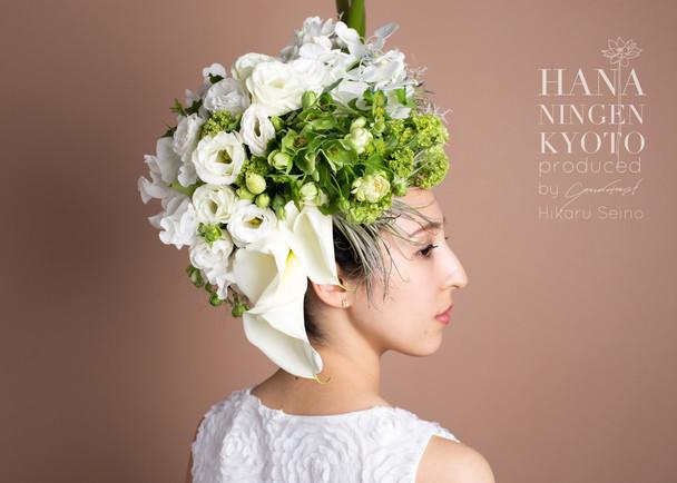 札幌で予約2ヶ月待ちの大人気プロジェクト「HANANINGEN」が京都にやってくる!