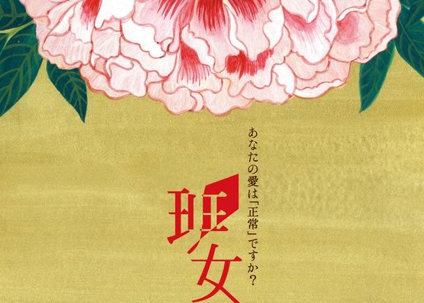 三島由紀夫の『班女』を全国津々浦々で公演したい! まずは初めの一歩(東京 → 岡山)プロジェクト