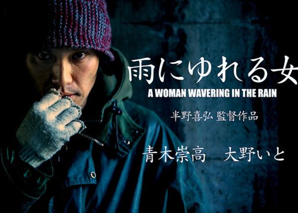 音楽家、半野喜弘の監督デビュー作「雨にゆれる女」。主演は盟友、青木崇高!