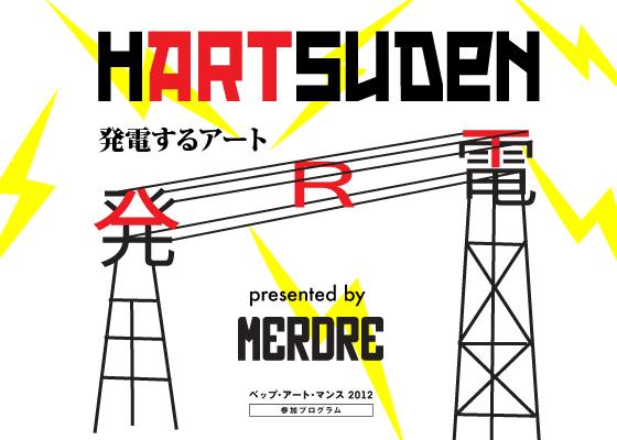hARTsuden 発電するアート ベップアートマンス2012 への参加そして巡回展実現へ