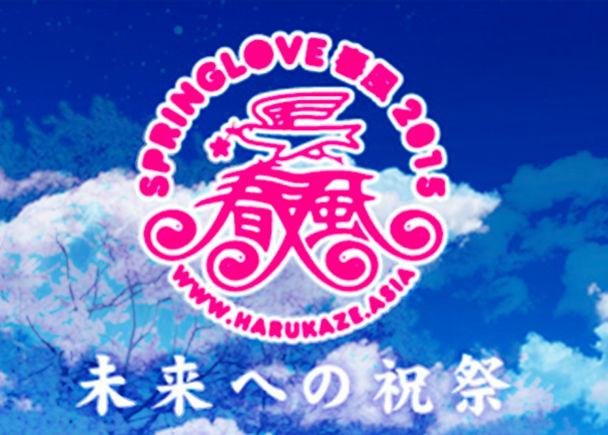 『SpringLove 春風』3/28(sat),3/29(sun)@代々木公園  フリーパーティへのご支援を!
