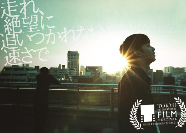 東京国際映画祭チケット完売・カイエが絶賛した『走れ、絶望に追いつかれない速さで』全国上映プロジェクト!