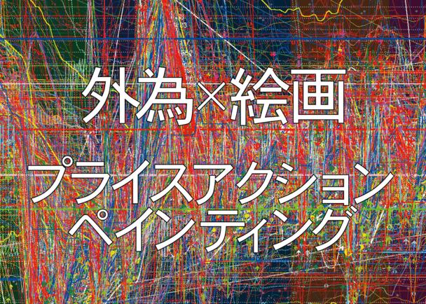 外国為替×絵画「プライスアクションペインティング」作品を発表したい