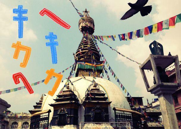 創造の面白さを伝えたい!旅する壁画プロジェクト【ヘキカキカク2015 in NEPAL】