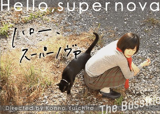 今野裕一郎監督『ハロー、スーパーノヴァ』の海外展開にご協力下さい!