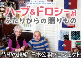 「ハーブ&ドロシー ふたりからの贈りもの」を、世界に先駆けて日本で劇場公開!実現のためのご支援をお願い致します