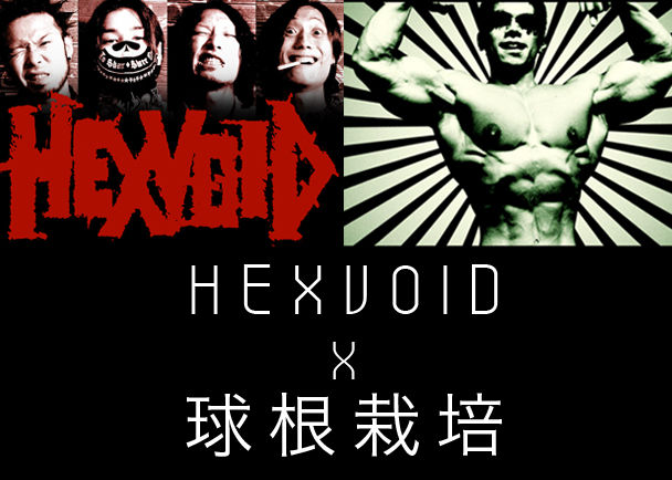 HEXVOIDx球根栽培 アルバム発売と再渡米に向けた未公開曲の最新MVを制作
