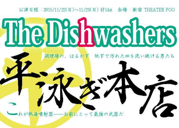 """こだわるのは、技術。 平泳ぎ本店 第1回公演 """"The Dishwashers"""""""