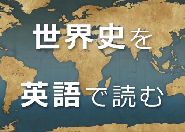 「世界史教科書」を英訳し世界に広める会