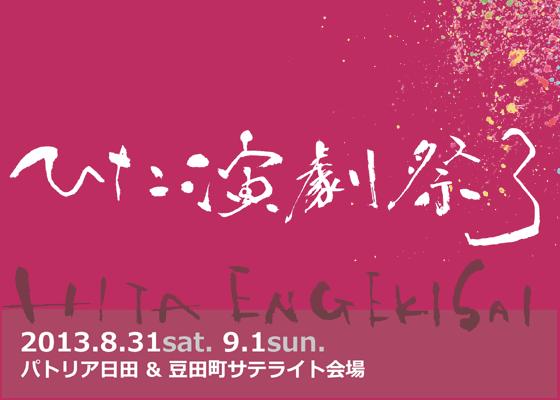 ひた演劇祭実行委員会の活動-第3回ひた演劇祭-