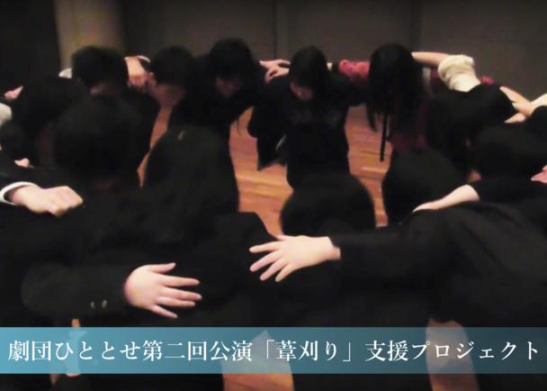 いま、私たちにしかできない舞台を。 滋賀の高校生劇団、劇団ひととせの第二回公演「葦刈り」