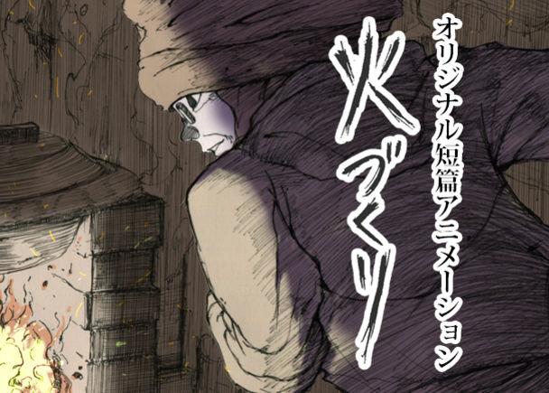 鋏鍛冶(はさみかじ)「佐助」との出会いを題材に描かれる 松浦直紀監督のオリジナル短編アニメーション