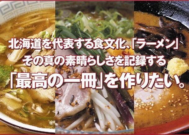 北海道を代表する食文化、「ラーメン」。その真の素晴らしさを記録する「最高の一冊」を作りたい