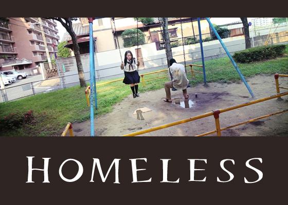 インディーズ短編映画『HOMELESS』 ~家出少女とホームレスが織りなす不思議な物語~