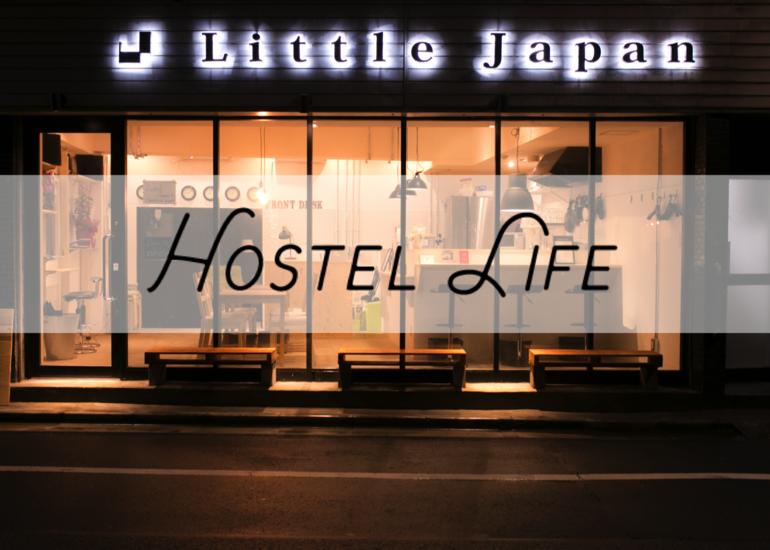 多拠点生活を実現できる「ホステルパス」先行予約開始。月1.5万円〜全国のホステル泊まり放題