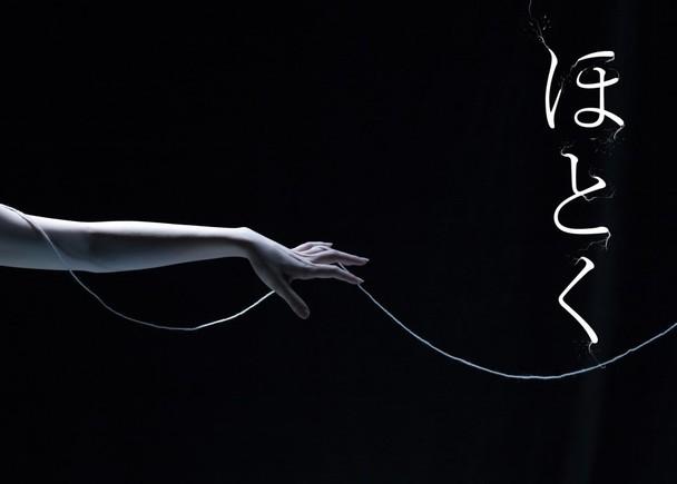 神田川を舞台に、糸に魅かれる女の姿を映した短編映画「ほとく」制作プロジェクト!